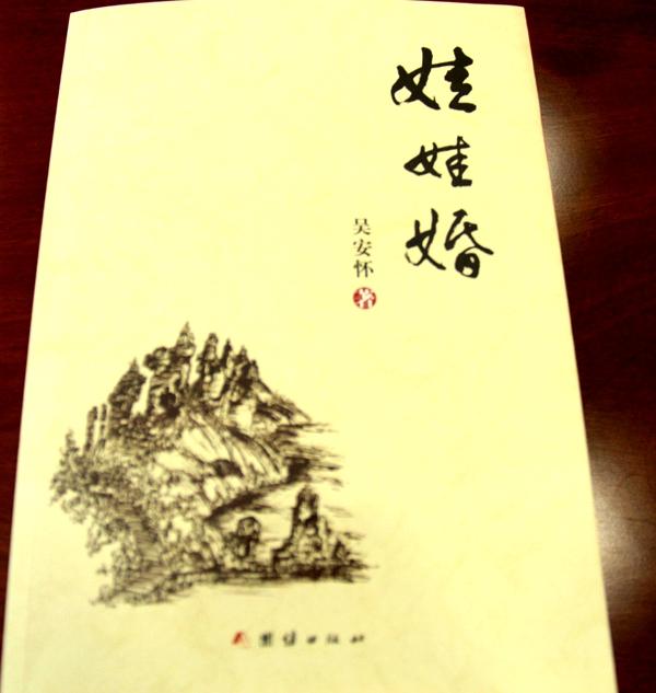 德江举行吴安怀长篇小说《娃娃婚》研讨会