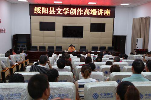著名作家叶辛在诗乡绥阳作高端文学讲座