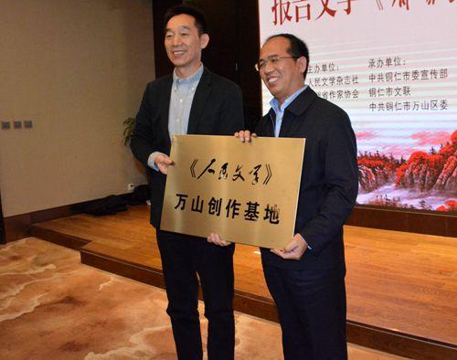 《人民文学》、贵州省作家协会万山创作基地分别授牌